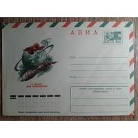 1976 хмк авиа день космонавтики