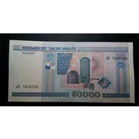 50000 рублей 2000 год серия КН