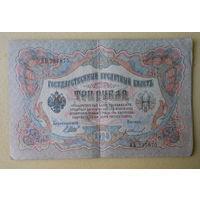 3 руб. 1905, Шипов-Иванов, ЯЬ