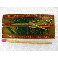 Знак. Военно-транспортная авиация Военно-воздушных сил СССР. 40 лет. 1931-1971
