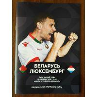 Беларусь-Люксембург-2018