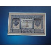1 рубль 1898 503 НВ