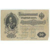 50 рублей 1899 год.