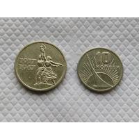 15 коп.+ 10 коп. 1967 год 50 лет Советской власти