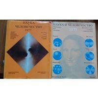 Наука и человечество, 1975 и 1977 г Международный ежегодник