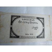 ASSIGNAT de CINQ livres.1793. Serie 6578. Пять Ливр времен Французской революции.1793 год.Подписи Ауже и Барба.