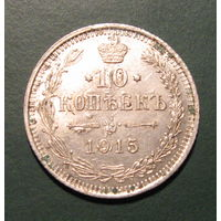 Россия. 10 копеек 1915, ВС