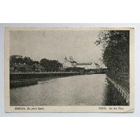 Открытка. Пинск. На реке Пине. Первая мировая война.