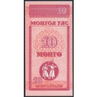 10 мунгу 1993г. UNC