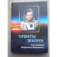 Орбиты жизни. Космонавт Владимир Ковалёнок.