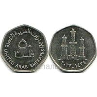 ОАЭ 50 fils 2013 магнитная