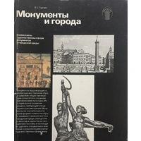 Монументы и города, 1982
