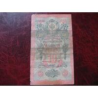 10 рублей 1909 года Россия (Шипов - Софронов)