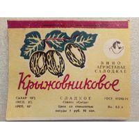 140 Этикетка от спиртного БССР СССР Ситце