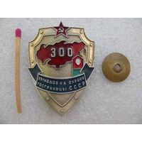 Знак. 300 выходов на охрану ГосГраницы СССР. переделан под винт.