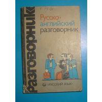 Русско-английский разговорник(карманный).