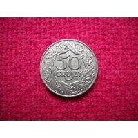 Польша 50 грошей 1938 г.