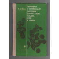 Экономика и организация заготовок дикорастущих плодов, ягод и грибов