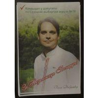 Плакат предвыборный. Парламентские выборы в Беларуси 2016.