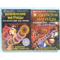 Вселенский Е. Н., Вселенская Л. А. Вселенские матрицы. Космобиоэнергетика. В 2 томах.