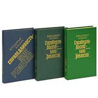 Справедливость - мое ремесло (комплект из 3 книг)  Цена указана за 1 книгу!