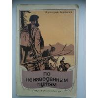Аркадий Адамов. По неизведанным путям. Госкультпросветиздат 1950 год