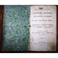 1836 ПРОСТРАННЫЙ ХРИСТИАНСКИЙ КАТЕХИЗИС ПРАВОСЛАВНОЙ КАФОЛИЧЕСКОЙ ВОСТОЧНОЙ ГРЕКО-РОССИЙСКОЙ ЦЕРКВИ