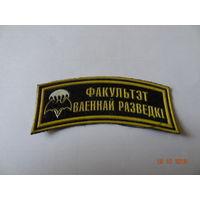 Нашивка факультета военной ВА РБ