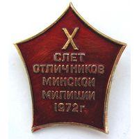 1972 г. X слет отличников Минской милиции