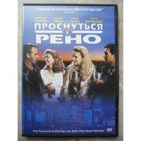 DVD ПРОСНУТЬСЯ В РЕНО (ЛИЦЕНЗИЯ)