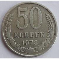 50 копеек 1973 года.