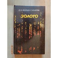 """Книга """"Золото"""" (бонус при покупке моего лота от 5 рублей)"""