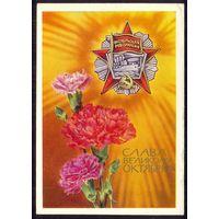 СССР ДМПК 1975 Слава Великому Октябрю орден Октябрьской революции /прошла почту/