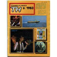 "Журнал ""Техника и наука"", 1983, #6"