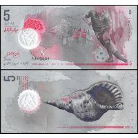 Мальдивы 5 руфий образца 2017 года UNC pA26