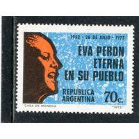 Аргентина. Эвита Перон, первая леди