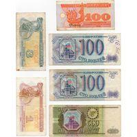 Сборный лот банкнот России, Украины.