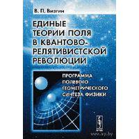 Единые теории поля в квантово-релятивистской революции. Программа полевого геометрического синтеза физики