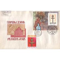 1000 - летие Полоцкой епархии (Конверт Первого Дня)