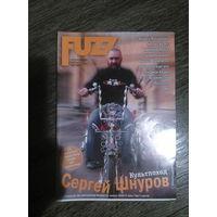 "Rock Fuzz ""Сергей Шнуров"""