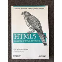 HTML5  рецепты программирования