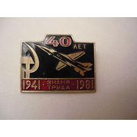 Знамя труда-40 лет