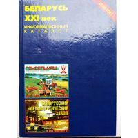 Информационный каталог Беларусь 2000-2001
