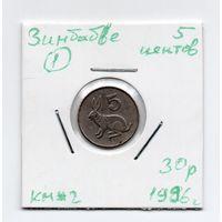 Зимбабве 5 центов 1996 года - 1