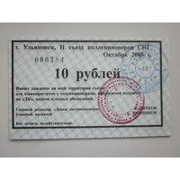 10-РУБЛЕЙ-РЕПЛИКА.