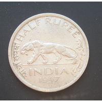 Британская Индия 1/2 рупии. 1947г.