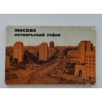 Набор открыток Москва Октябрьский район