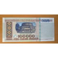 100 000 руб. UNC 1996 года серии зВ