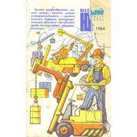 "Журнал ""Юный техник"", 1984, #1"