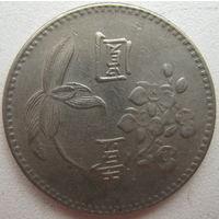 Тайвань 1 доллар 1974 г. (g)